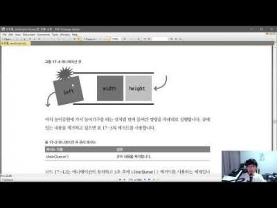 모던 웹을 위한 JavaScript + jQuery 입문 3판 68강 - jQuery 기본 애니메이션