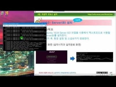 》 이것이 우분투 리눅스다 03장 02교시 : 우분투 설치2(Server(B))