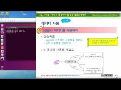 》 이것이 우분투 리눅스다 04장 02교시 : vi 사용법, 도움말 사용법, DVD/USB 마운트(1)