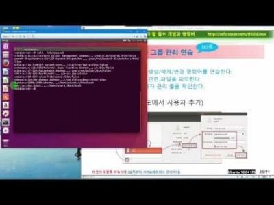 》 이것이 우분투 리눅스다 04장 04교시 : 사용자 및 그룹 관리