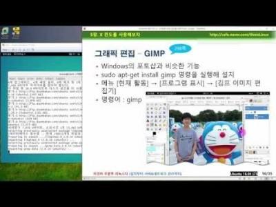 》 이것이 우분투 리눅스다 05장 02교시 : 멀티미디어, 유틸리티, 우분투 소프트웨어 센터
