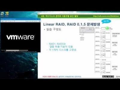 》 이것이 우분투 리눅스다 06장 04교시 : Linear RAID, 0, 1, 5 문제 발생 및 원상 복구