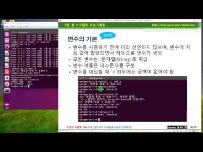 》 이것이 우분투 리눅스다 07장 01교시 : 셸 스크립트 프로그래밍 (1)