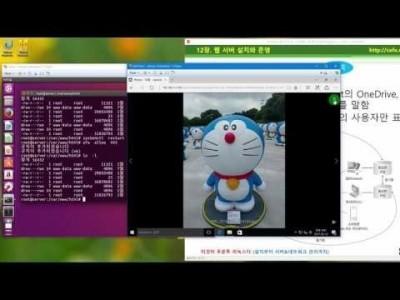 》 이것이 우분투 리눅스다 12장 03교시 : 클라우드 서비스 구축 및 활용