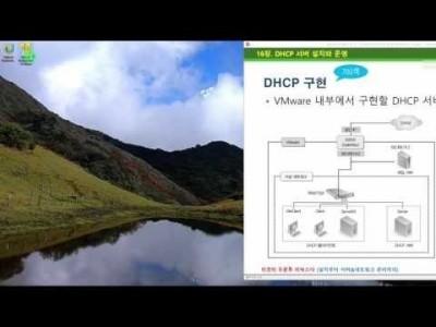 》 이것이 우분투 리눅스다 16장 01교시 : DHCP 서버 구축
