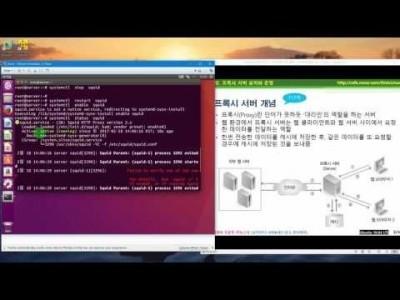 》 이것이 우분투 리눅스다 17장 01교시 : 프록시 서버 구축