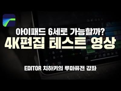 [루마퓨전 LumaFusion 강좌] 아이패드 6세대로 4K영상편집이 가능할까?