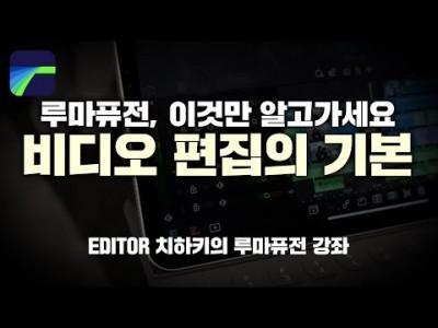 [루마퓨전 LumaFusion 강좌] 비디오 분할/이동/변형