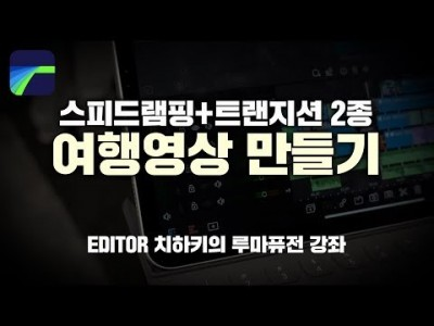 [루마퓨전 LumaFusion 강좌] 여행영상 필수효과! 타임리맵핑 + 간지나는 트랜지션!