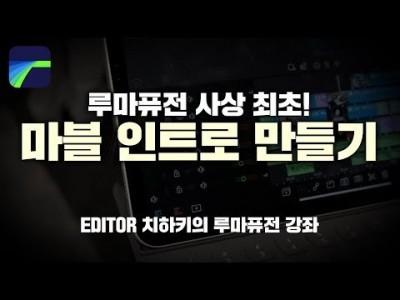 [루마퓨전 LumaFusion 강좌] 마블 인트로 영상만들기!