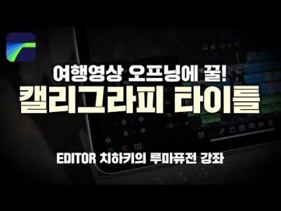 [루마퓨전 LumaFusion 강좌] 캘리그라피 타이틀 만들기