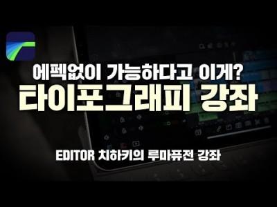 [루마퓨전 LumaFusion 강좌] 타이포그래피 만들기, 당연히 애펙없이^^