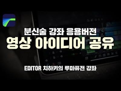 [루마퓨전 LumaFusion 강좌] 영상 아이디어 공유합니다!