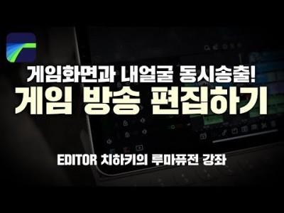[루마퓨전 LumaFusion 강좌] 게임유튜버 처럼 게임방송 편집하기