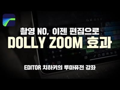 [루마퓨전 LumaFusion 강좌] DollyZoom효과를 촬영이 아닌 편집으로 만들어보자(돌리줌?달리줌?…