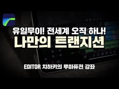 [루마퓨전 LumaFusion 강좌] 나만의 트랜지션, 영상효과 수십개 만들기