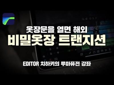 [루마퓨전 LumaFusion 강좌] 비밀의 옷장 트랜지션 (문이 열리면서 화면전환)