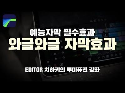 [루마퓨전 LumaFusion 강좌] 예능자막 필수! 와글와글 자막효과