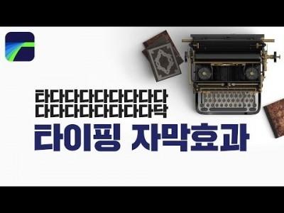 [루마퓨전 LumaFusion 강좌] 타자치는 효과! 타이핑 자막효과 만들기!