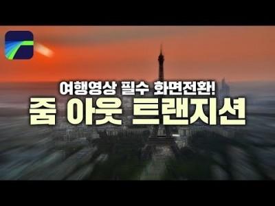[루마퓨전 LumaFusion 강좌] 영상편집 필수효과, 줌아웃 트랜지션