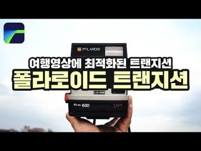 [루마퓨전 LumaFusion 강좌] 여행영상 필수 트랜지션! 폴라로이드 화면전환!