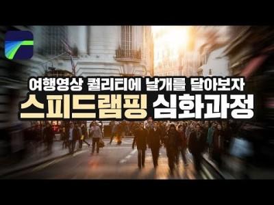 """[루마퓨전 LumaFusion 강좌] 여행영상필수효과 """"스피드램핑"""" 심화과정"""