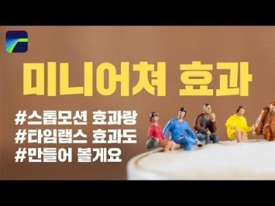 [루마퓨전 LumaFusion 강좌] 미니어쳐 효과, 여행영상 퀄리티 업!(feat. 스톱모션 타임랩스)