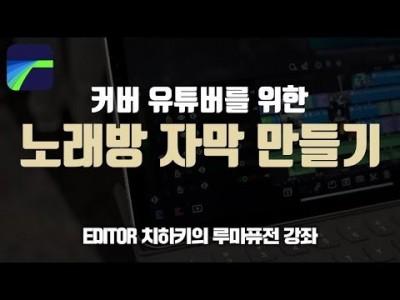 [루마퓨전 LumaFusion 강좌] 커버유튜버 필수! 노래방 자막, 노래방 가사 만들기