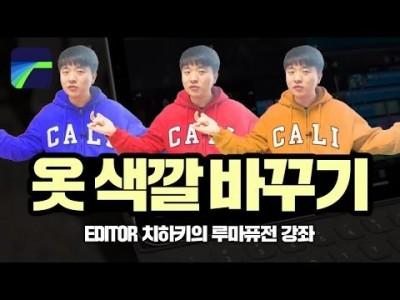 [루마퓨전 LumaFusion 강좌] 크로마키 효과 응용! 옷 색깔 바꾸기!
