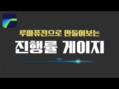 [루마퓨전 LumaFusion 강좌] 진행률을 나타내는 게이지 만들기 (로딩중 화면 등)