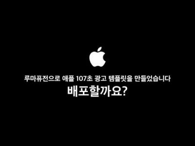 루마퓨전으로 애플 107초 광고 템플릿을 만들었습니다...배포할까요? (aka 아이폰 107초 광고 템플릿)
