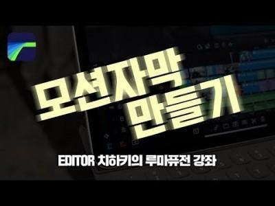 [루마퓨전 LumaFusion 강좌] 루마퓨전으로 모션자막을 만드는 법칙!