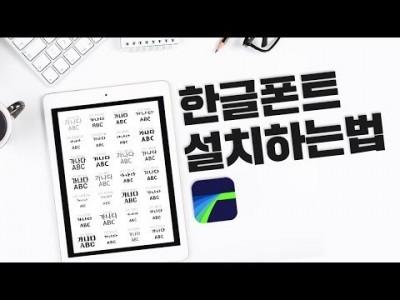 [루마퓨전 LumaFusion 강좌] 아이패드에 한글폰트 설치하는 방법 (무료폰트 다운 사이트 공유)