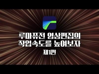 [루마퓨전 LumaFusion 강좌] 루마퓨전 작업속도와 효율을 높여보자 #1