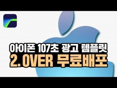[루마퓨전 2.0VER] 아이폰 107초 광고 템플릿 무료배포 (2.0버전에서 오류가 난다해서 다시 만들었습…