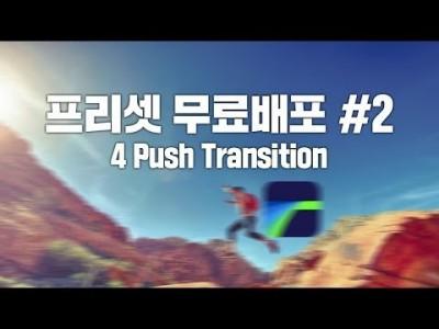 루마퓨전 LumaFusion 트랜지션 프리셋 무료배포 #2 : 푸쉬 트랜지션 4종