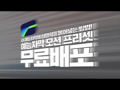 루마퓨전 LumaFusion 예능자막 모션 프리셋 무료배포 #1