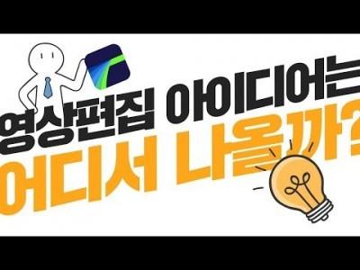 [루마퓨전 LumaFusion 강좌] 영상편집 아이디어 얻는 방법 대공개!