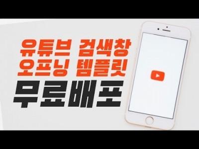 루마퓨전 LumaFusion 템플릿 : 오프닝으로 쓰기 좋은 유튜브 검색 템플릿