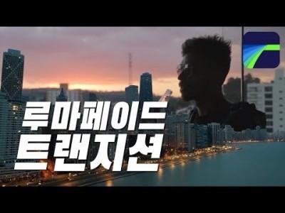 [루마퓨전 LumaFusion 강좌] 뮤직비디오에서도 쓰는 루마페이드 트랜지션 Luma Fade Transi…