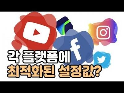 [루마퓨전 LumaFsuion 강좌] 동영상을 올리는 각 플랫폼마다 최적화된 설정값이 있다.?