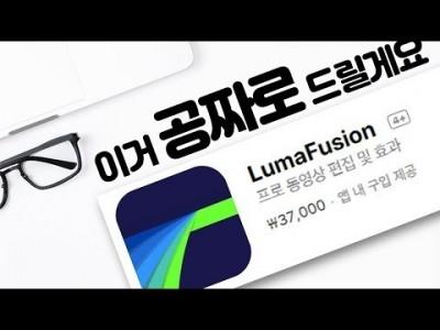 [구독자 이벤트] 루마퓨전 LumaFusion 공짜로 드립니다.