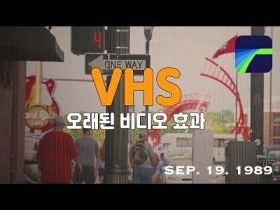 [루마퓨전 LumaFusion 강좌] VHS효과/오래된 비디오 효과 만들기