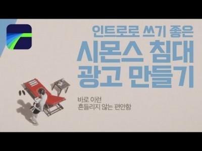 [루마퓨전 LumaFusion 강좌] 시몬스침대 CF 효과 만들기
