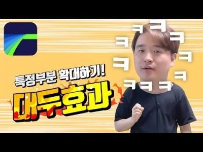 [루마퓨전 LumaFusion 강좌] 특정부분 확대! 대두효과 만들기