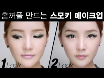[Eng Sub] TUTORIAL : How to Look Like Monolids Wearing Smoke…