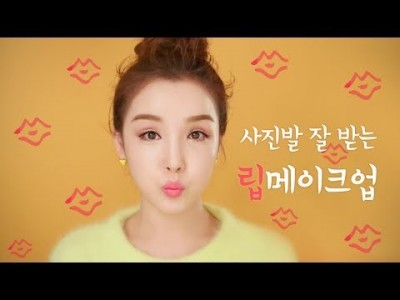(ENG) TUTORIAL : 사진발 잘 받는 립 메이크업 / Picture Perfect Lip Makeu…