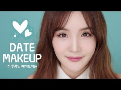 [Eng Sub] TUTORIAL : 하루 종일 예뻐 보이는 데이트 메이크업 (feat.지속력 높이는 방법)…