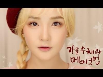 [ENG] Autumn Watercolor Daily Makeup l 가을 수채화 데일리 메이크업