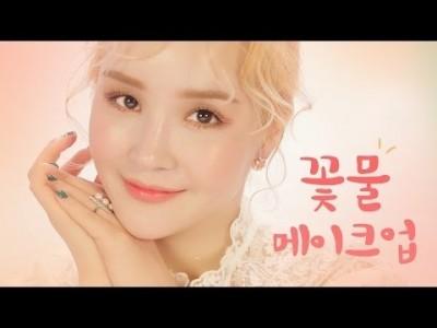 Makeup : 수채화 꽃물 메이크업 with VDL
